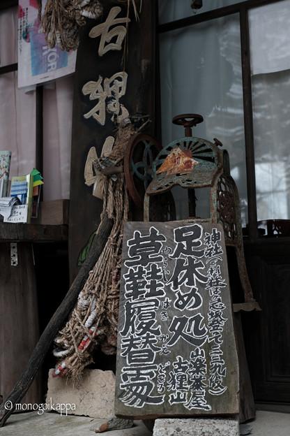 写真: 09_3足休め処-3519