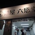Photos: 大つけ麺博 2016