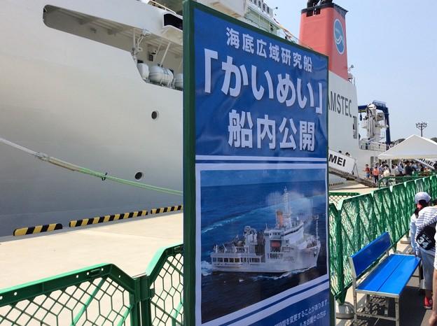 撮って出し。。日本初の公開の海底広域研究船かいめい。。5月21日