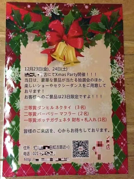 メリークリスマス (1)