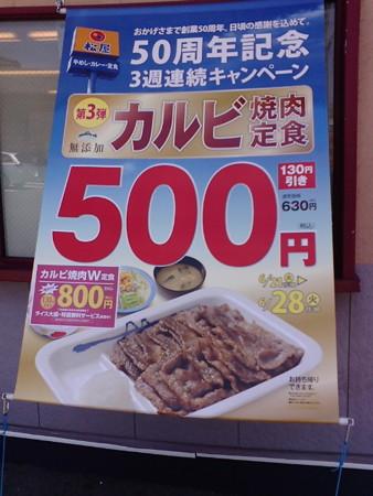MatsuyaToyotaToshin01