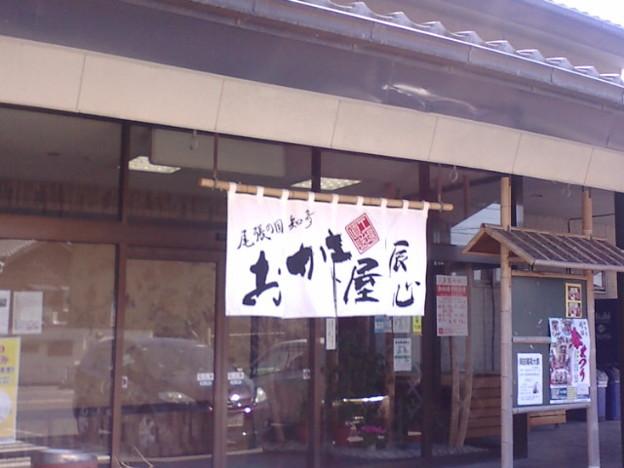 OkakiyaTatushin12