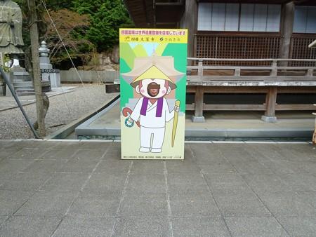 88_大窪寺 (2)