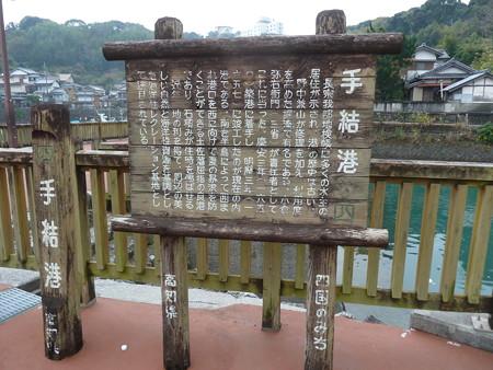 手結港_可動橋 (3)