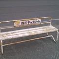 Photos: 懐かしさ感じるベンチ~十和田畔湖休屋にて
