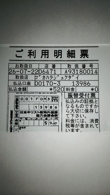 JOCS・日本キリスト教海外医療協力会の夏季募金に寄付した明細書