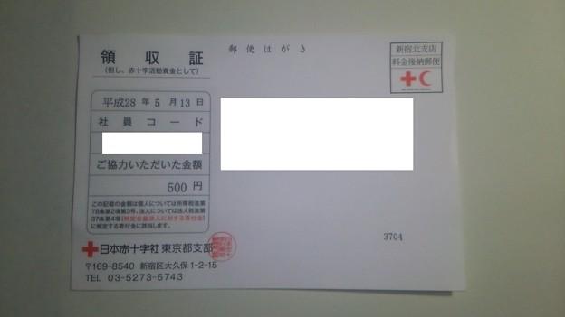 写真: 日本赤十字社東京都支部に寄付した領収証(2016/05/13)