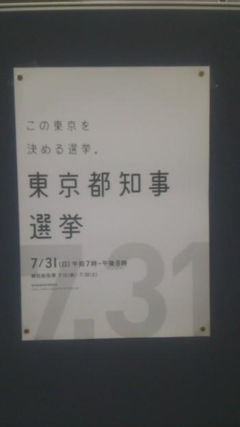 【7月23日の移動1】区役所にて