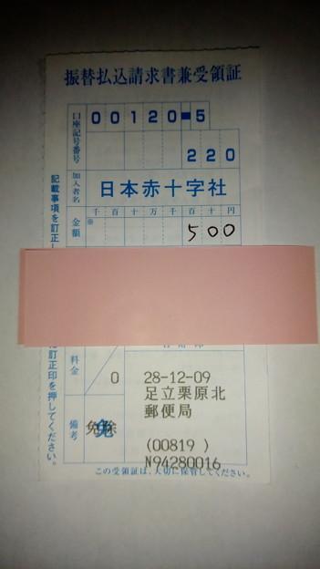 写真: 日本赤十字社の「NHK海外たすけあい」の寄付金を送金した明細書