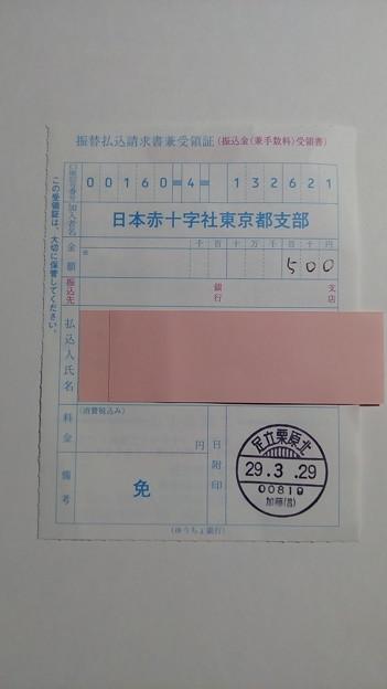 Photos: 日本赤十字社東京都支部に赤十字活動資金として寄付金を送金した明細書