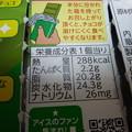 Photos: 板チョコアイス 抹茶4