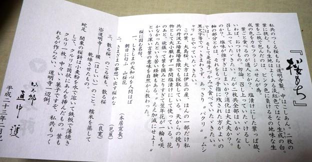 仙太郎 桜餅3