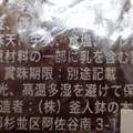 Photos: 招きもち3