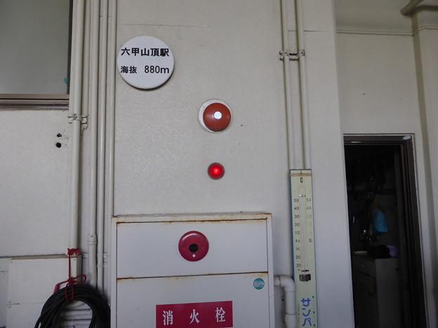 六甲山頂駅 25℃(13:37)