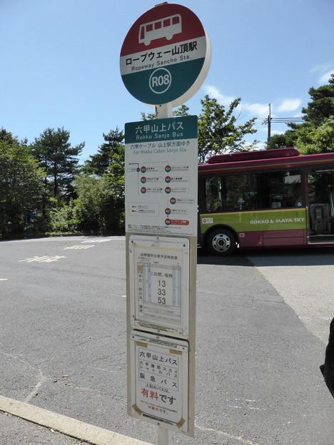 ロープウェー山頂駅 バス停の時刻表