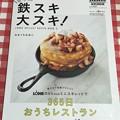 Photos: LODGE( ロッジ) レシピ本
