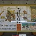 東京国立博物館「春日大社 千年の至宝」展1