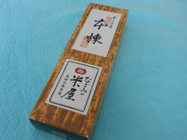 成田山・表参道*なごみの米屋の極上羊羹本煉1