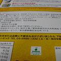Photos: オリエンタル稲沢工場
