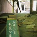 Photos: 昭和の学校