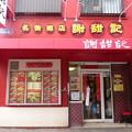 Photos: 美味しいお粥のお店 謝甜記