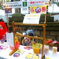写真: 福男選び チャリティーグッズの販売