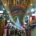 写真: 熱海駅前平和通り名店街