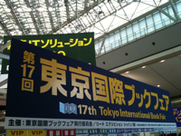 写真: 東京国際ブックフェア