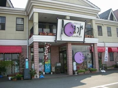 かりんと饅頭の店
