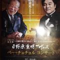 Photos: ベー・チェチョルコンサート