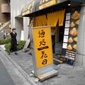 1011_池袋花田