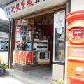 Photos: 529_温泉場のタバコ屋さん