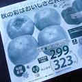Photos: おけさ柿ひと袋299円