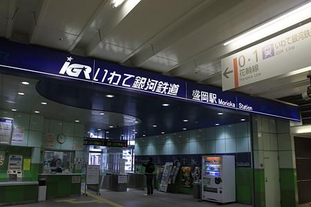 IGR岩手銀河鉄道線 盛岡駅 なんか看板が出てる…