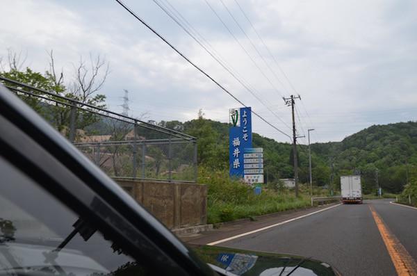 一般道で福井県へ