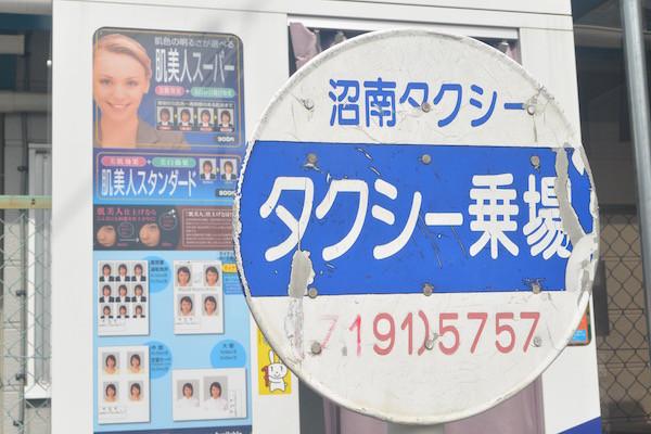 タクシー乗場の案内も証明写真の看板も青