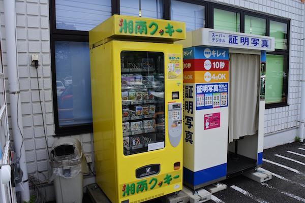 湘南クッキーの自動販売機