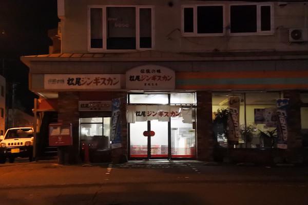 松尾ジンギスカン里塚支店