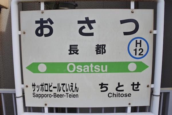 駅名の「長都」は「おさつ」と読む
