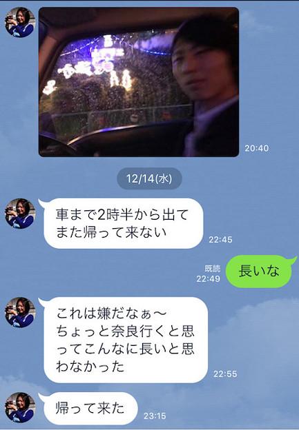 午後2時半に「ちょっと奈良に行く」と出かけて11時過ぎまで帰ってこない