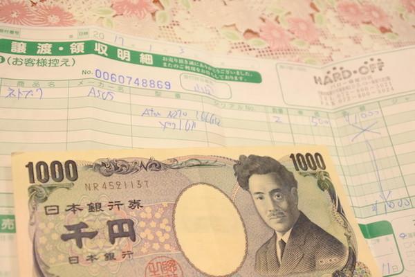 古いEeePCが1台500円、2台で1,000円になった
