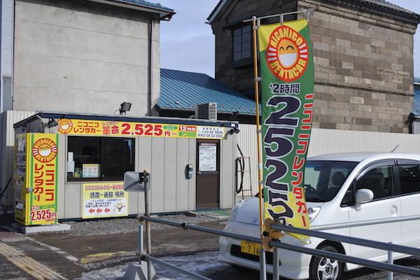 函館のニコニコレンタカー