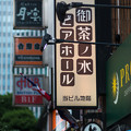 Photos: 御茶ノ水ビアホール_20160709-6