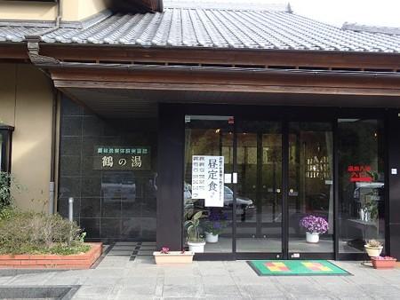 26 3 和歌山 鶴の湯 3