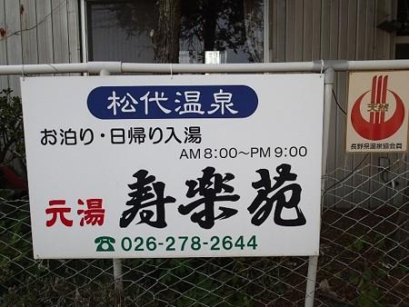 26 5 長野 松代温泉 寿楽苑 4