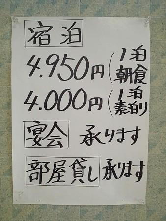 26 5 長野 長嶺温泉 5