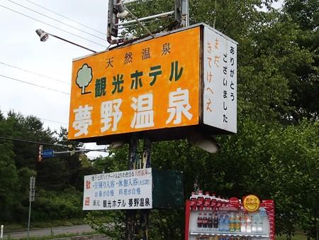 26 6 青森 夢野温泉 0