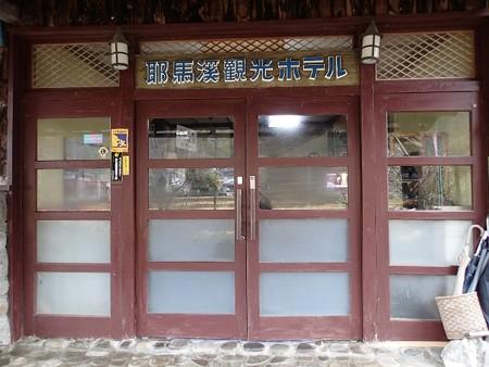 28 2 大分 鴫良温泉 耶馬溪観光ホテル 4
