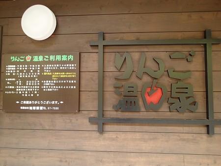 28 GW 山形 りんご温泉 2