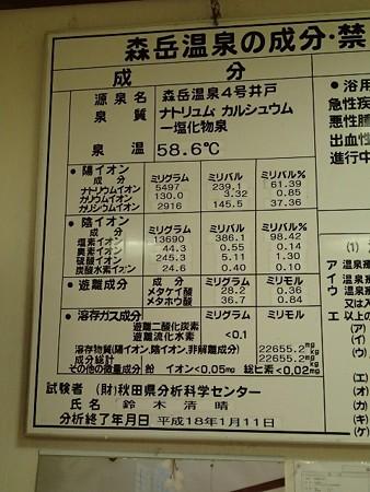 28 GW 秋田 森岳温泉ホテル 5